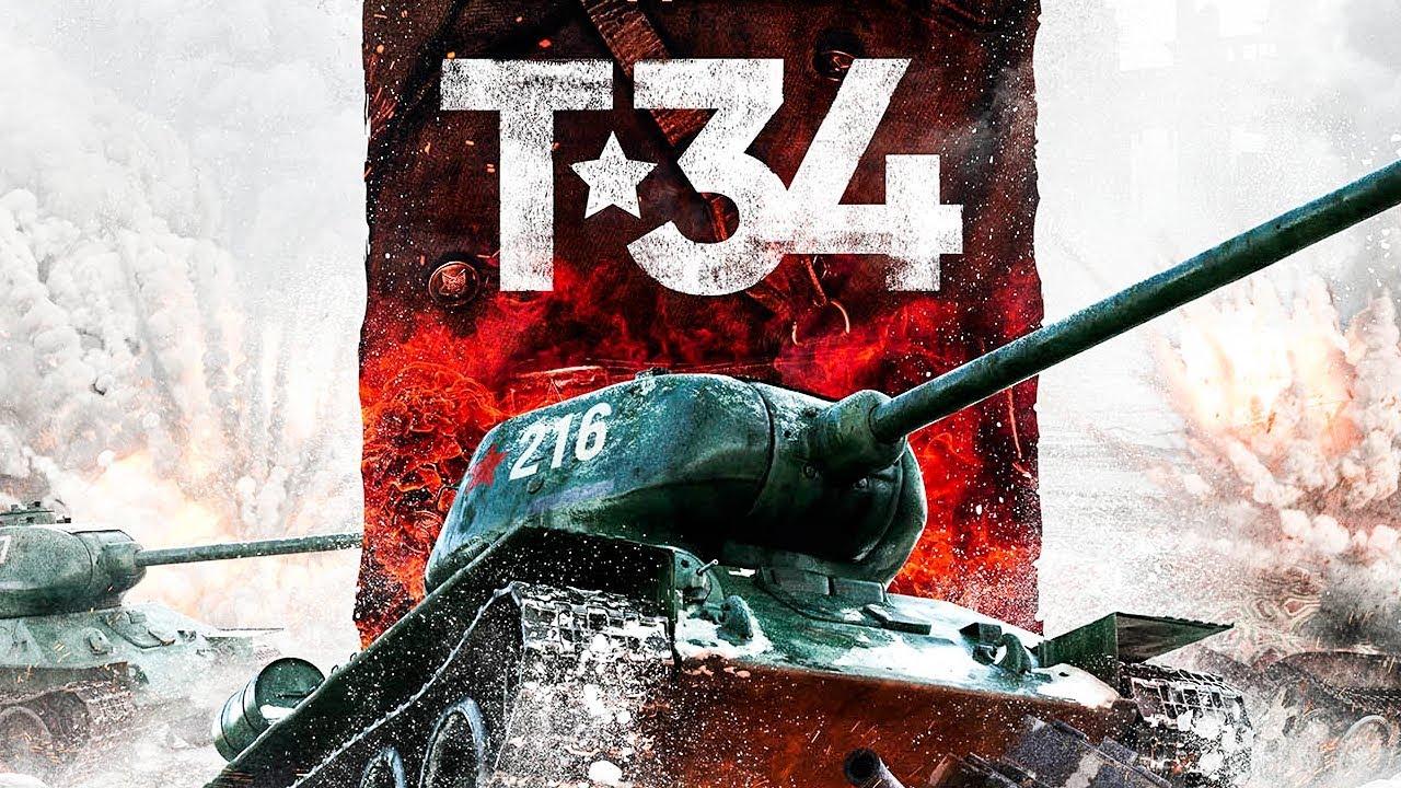 Приглашаем посмотреть кино «Т-34».