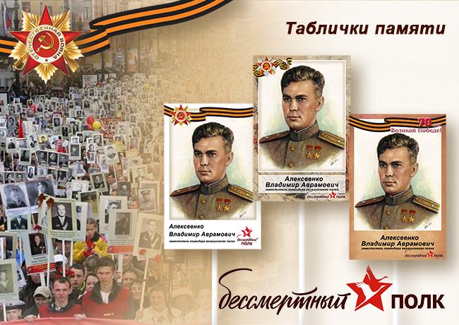 Immortal Regiment. May 9, 2021