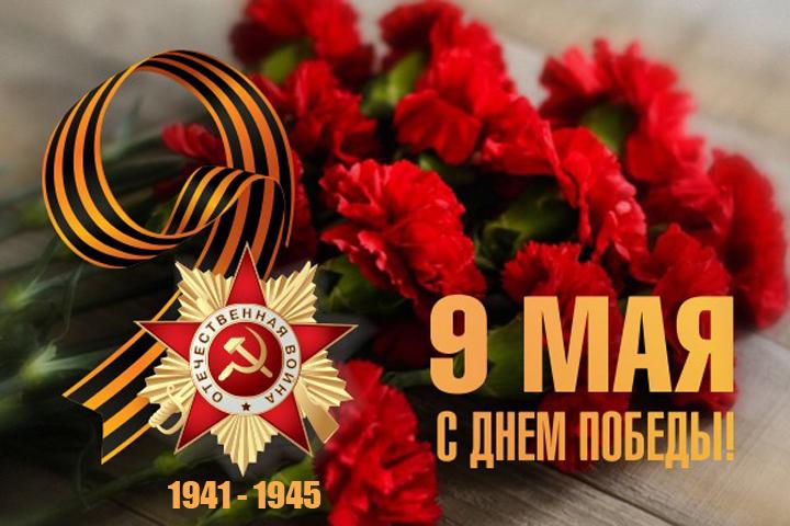 Поздравление с 75-летием Великой Победы.
