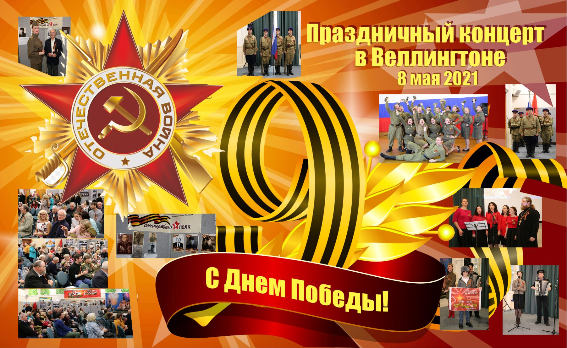Victory Day Concert. 8 May 2021