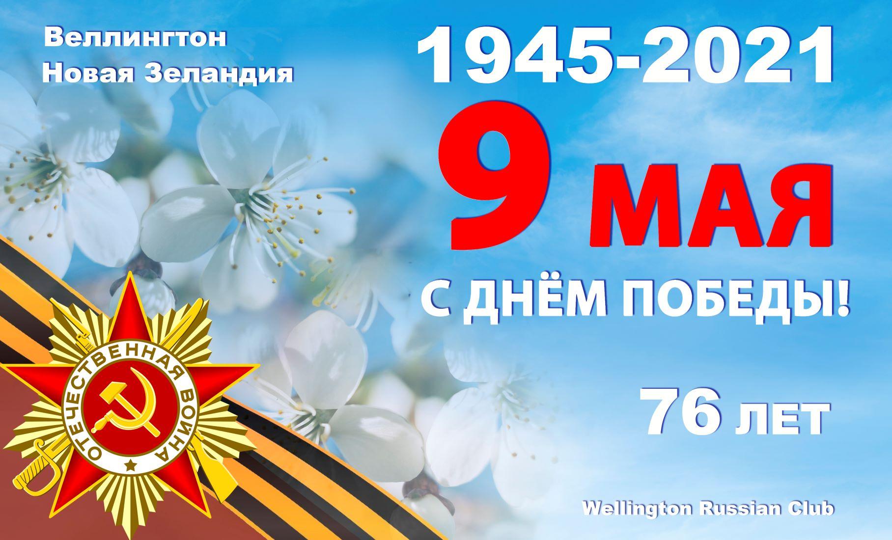 Поздравление с 76-летием Великой Победы